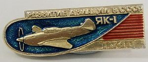 Russian Pin Badge - Development of Aviation during WWII in the USSR - Yak-1